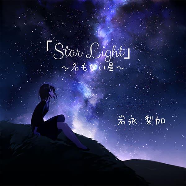 Star Light〜名もない星〜