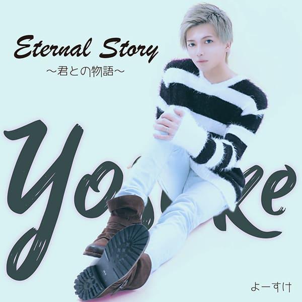 Eternal Story〜君との物語〜