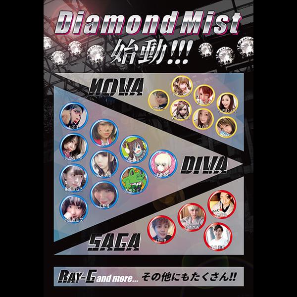 ダイヤモンドミストで配信するといいことってあるの?